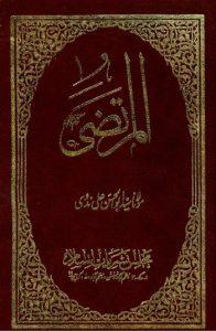 Al Murtaza Urdu By Syed Abul Hassan Nadvi 1