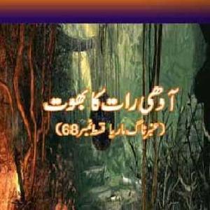 Amber Naag Maria Series Part 68 (Aadhi Raat Ka Bhoot) Urdu Novel by A Hameed 1