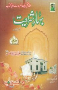 Bahar e Shariat Urdu By Maulana Amjad Ali Azmi 1