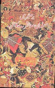Barre Sagheer Mein Muslman Muashre Ka Almiya 1