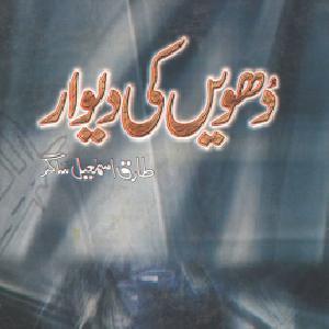 Dhuwain Ki Deewar by Tariq Ismail Sagar 1