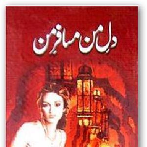 Dil e man musafir man by Aneeza Syed 1