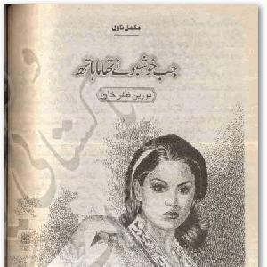 Gab khushboo ne hath thama by Noureen Zaffar 1