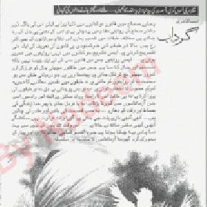 Gardab 03 by Asma Qadri 1