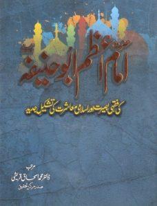 Hazrat Imam Azam Abu Hanifa By Ishaq Qureshi 1