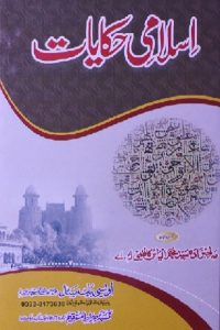 Islami Hikayat By Syed Muhammad Ilyas Kazmi 1