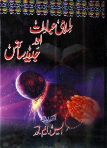 Islami Ibadat Aur Jadeed Science By S M Noor 1