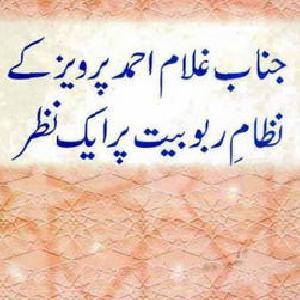 Janab Ghulam Ahmad Parvaiz K Nizam e Rubobiat Par Aik Nazar by Pro.Muhammad Deen qasmi 1