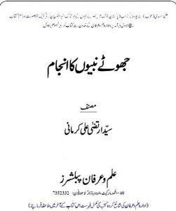 Jhootay Nabion Ka Anjaam By Irtaza Ali Kirmani 1