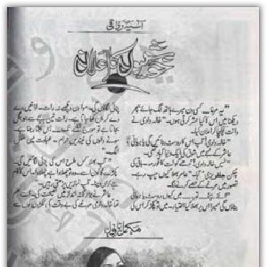 Khushion ka ehlan by Asia Razaqi 1