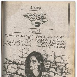 Maat Hony Tak by Afshan Farooqi 1