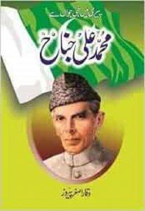 Muhammad Ali Jinnah By Waqar Asghar Peroz 1