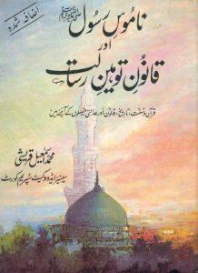 Namoos e Rasool Aur Qanoon Tauheen e Risalat 1