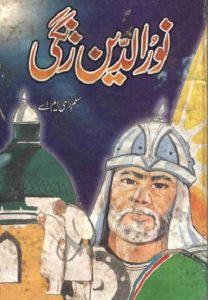 Noor Ud Din Zangi Novel By Aslam Rahi MA 1
