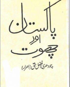 Pakistan Aur Choot By Chaudhry Afzal Haq Ahrar 1