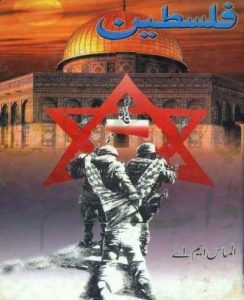Palestine Novel By Almas MA 1