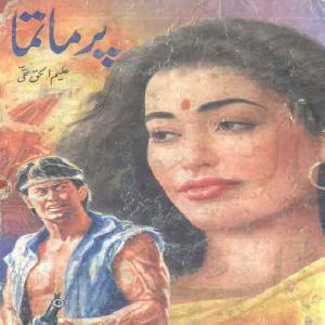Permaatma by Aleem-ul-Haq Haqi 1