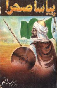 Pyasa Sehra Novel By Aslam Rahi MA 1