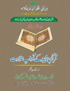 Quran Majeed Ke Aadab e Tilawat By Pir Naseer Ud Din 1