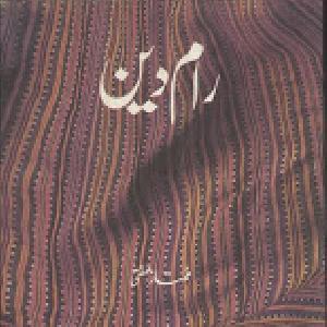 Ram Deen 01 by Mumtaz Mufti 1