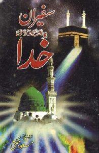 Safeeran e Khuda By Masood Mufti 1