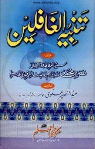 Tanbeeh Ul Ghafileen Urdu By Imam Abu Laith 1