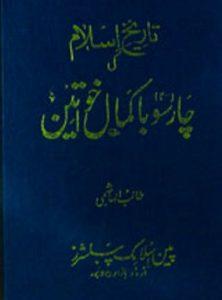 Tareekh e Islam ki 400 Baakamaal Khawateen Urdu 1