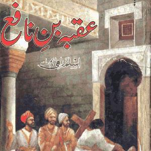 Uqba Ibn Nafi by Aslam Rahi 1