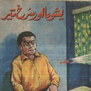 Yashooma Aur Surkh Teer Kamran Mirza Series by Ishtiaq Ahmed 1
