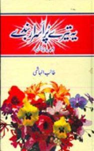Ye Tere Pur Israr Banday By Talib Hashmi 1