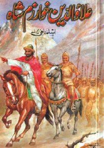 Alauddin Khwarazm Shah By Aslam Rahi MA