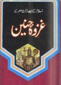 Ghazwa e Hunain By Muhammad Ahmad Bashmail