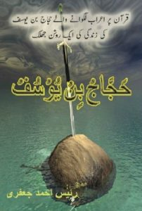Hajjaj Bin Yusuf Novel By Raees Ahmad Jafri