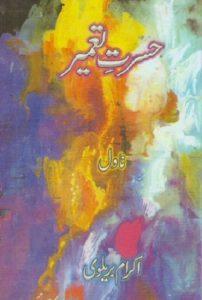Hasrat e Tameer Novel By Ikram Brelvi 1
