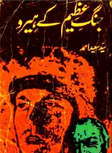 Jang e Azeem Ke Hero By Syed Saeed Ahmad