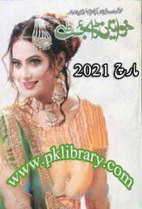 Khawateen Digest March 2021 1