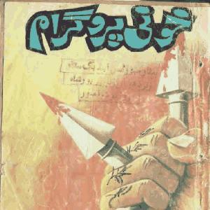 Khooni Program by Ishtiaq Ahmed 1