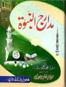 Madarij Un Nabuwat By Sheikh Abdul Haq Dehlvi