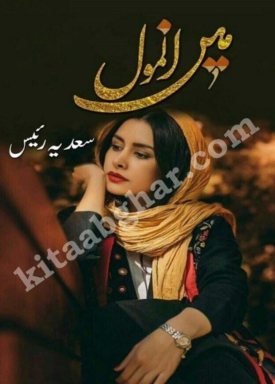 Mein Anmol Novel By Sadia Raees