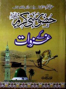 Nabi Kareem Ke Ghazwat By M Haseeb Qadri
