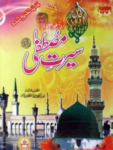 Seerat e Mustafa Urdu By Abdul Mustafa Azmi