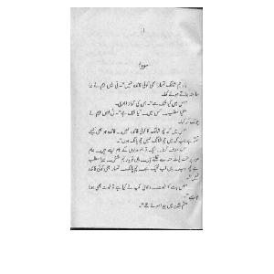 Soney ks Jahaz (Golden Ship) Part 1 by Ishtiaq Ahmed 1