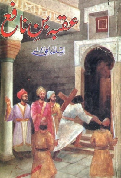 Uqba Bin Nafe Novel By Aslam Rahi MA