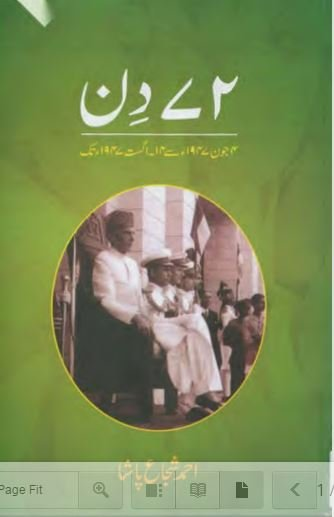 72 Din By Ahmed Shuja Pasha