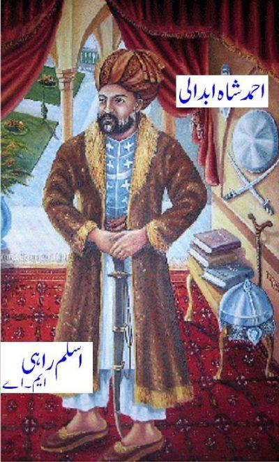 Ahmed Shah Abdali By Aslam Rahi MA