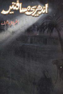 Andheri Musafatain Novel By Aslam Rahi MA