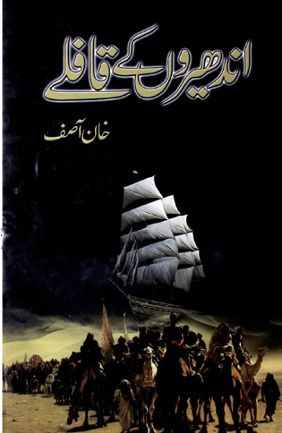 Andheron Ke Qaflay Novel By Khan Asif
