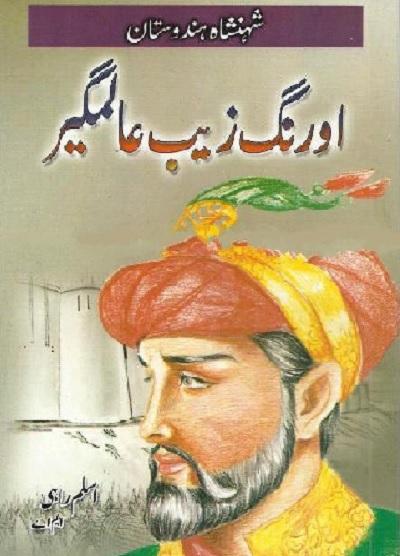 Aurangzaib Alamgir Novel By Aslam Rahi MA