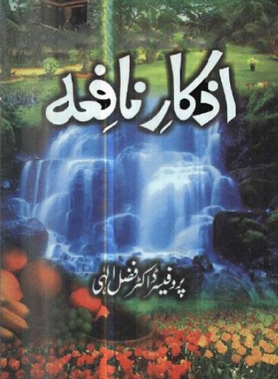 Azkar e Nafia By Professor Fazal Ilahi