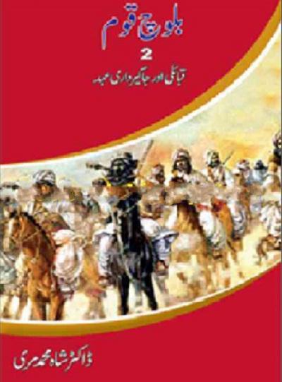 Baloch Qaum History Urdu By Shah Mohammad Marri